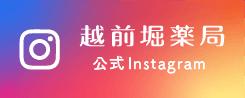 越前堀薬局公式instagramページ