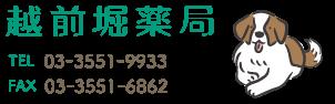 越前堀薬局 tel 03-3551-9933  fax 03-3551-6862